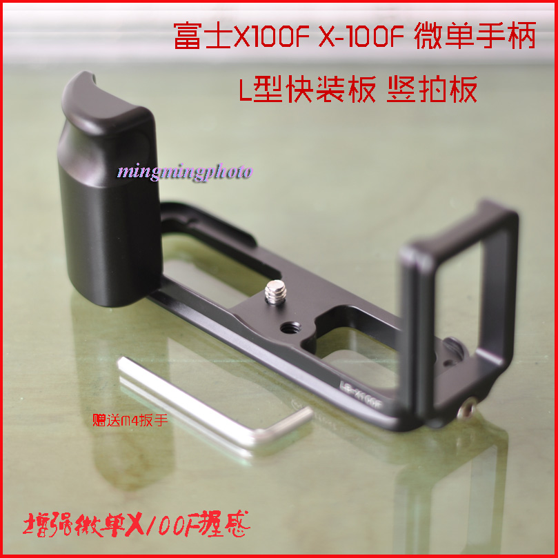 Quick Release L Plate/Bracket Holder hand Grip Base for Fujifilm Fuji X100f x-100f x100-f Camera ballhead