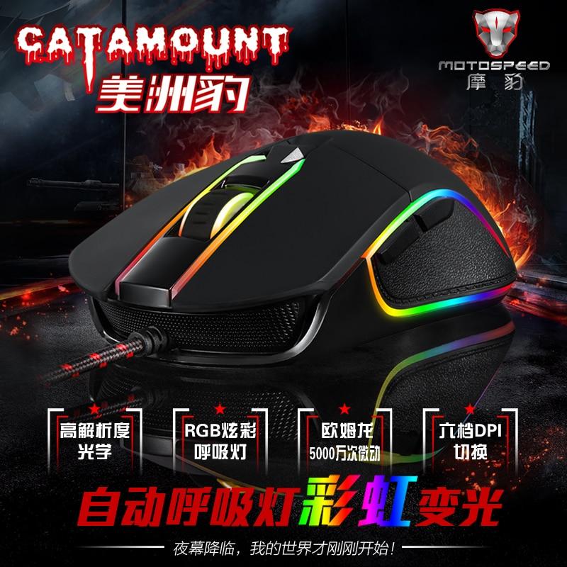 ФОТО Original JM Motospeed catamount V30 RGB gaming mouse lol/cf rainbow breathing lamp game mice free shipping