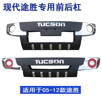 цена на Free shipping ,High Quality ABS Car styling Plastic Front+Rear Bumper Guard Protector For Hyundai Tucson 2005-2012 Car-styling