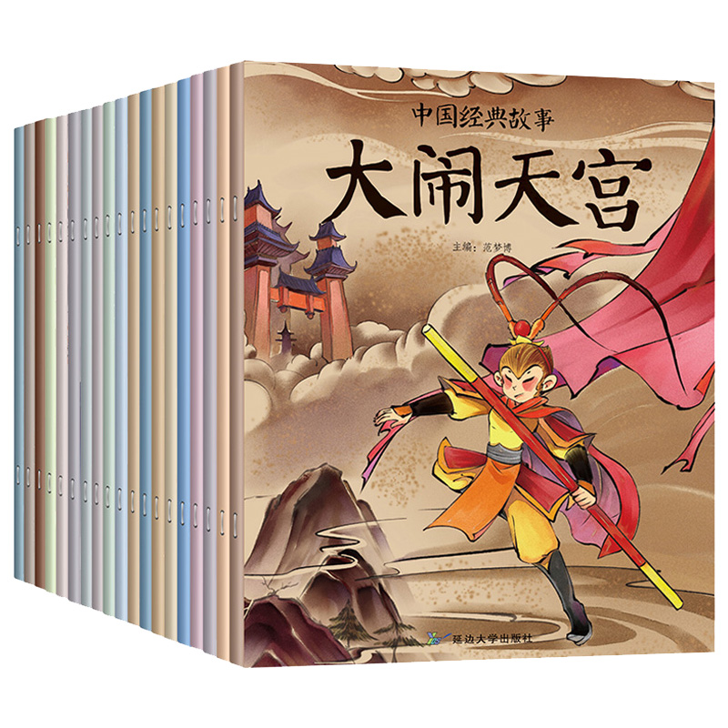 6-8 Years Old Chinese Children Books Ancient Mythology 20 Fairy Tale Pupils Extracurricular Reading Book Baby Bedtime Storybook