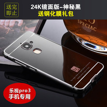 Letv LeEco Le Pro 3 case Metal frame + back cover for  5.5″ Android 6.0 smartphone by free shipping