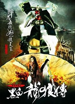 《黑白龙狼传》2009年台湾剧情,奇幻,武侠动漫在线观看