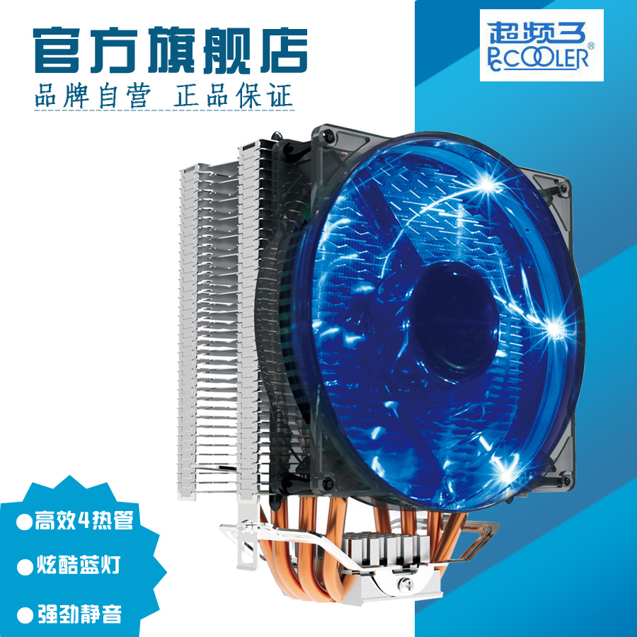 East China Sea X4 CPU radiator 4 heat pipe cpu fan 775 115X 2011 smart fan huanghai luxury cpu radiator 775 115x cpu fan 4 heat pipe intelligent led fan