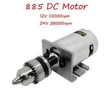885 высокоскоростной двигатель постоянного тока 280 Вт 12 В 13000 об/мин 24 В 26000 об/мин большой шариковый подшипник кручения постоянного тока Регулируемый двигатель с положительной инверсии