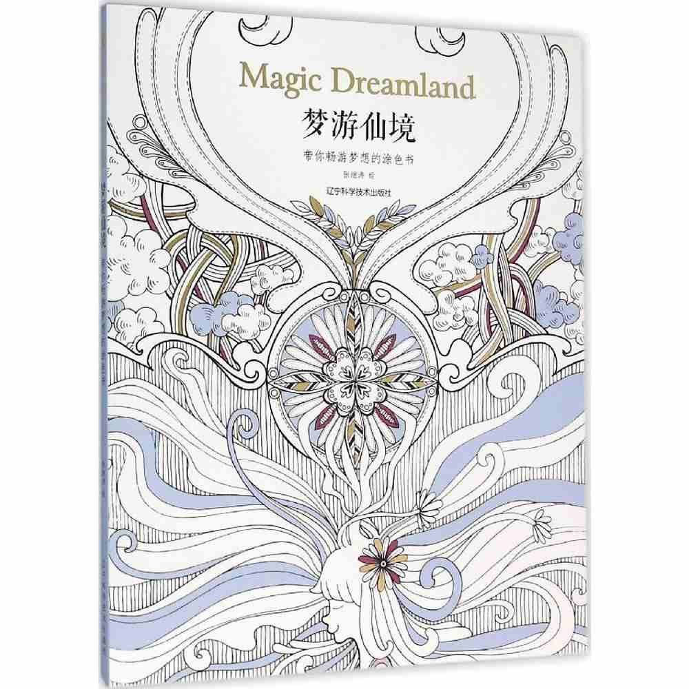 Coloring book untuk dewasa - Sihir Buku Mewarnai Untuk Dewasa Anak Dreamland Menghilangkan Stres Graffiti Lukisan Menggambar Antistress Mewarnai Buku 96