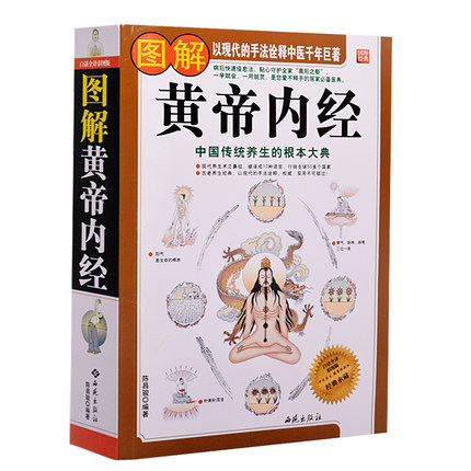 The Yellow Emperor's Classic Of Internal Medicine Book Chinese Traditional Herbal Medicine Book With Pictures Explained