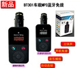 new bluetooth hands-free car phone car MP3 detecting voltage U disk TF card mobile phone music player