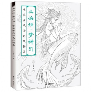 Image 2 - 96 Pages Coloring Book For Adults Children Antistress Chinese Ancient Figure Line Drawing Painting Graffiti Art Colouring Books