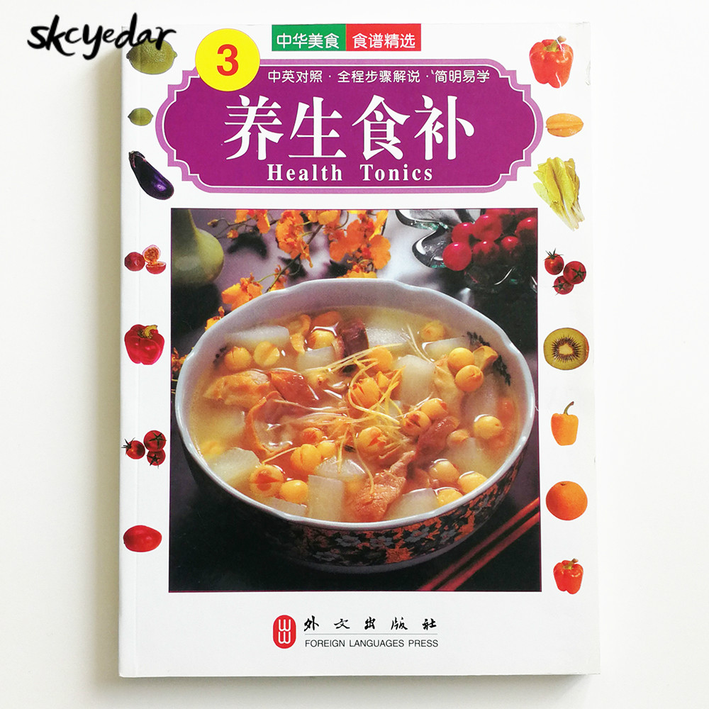Health Tonics Chinese Recipe Series 3 Bilingual Cooking Book (Chinese & English) For Adults Self Care Tradition Chinese Cuisine