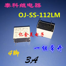 New original OJ-SS-112LM a group of normally open 4-pin 3A OJ-SH-112LM relay 12VDC(China)