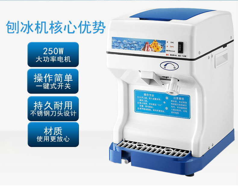 Ice Crushers Commercial Electric Snowflake Ice Breaker High Speed Milk Tea Shop Machine Cream Grinder   NEW