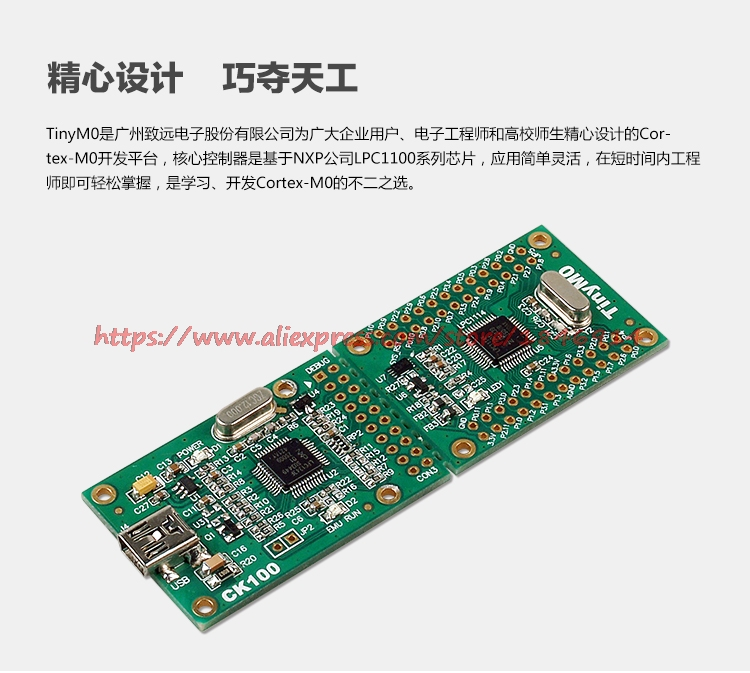 Free Shipping TinyM0  Development Board To Study Plate Experiment Board  ARM/Cortex-M0/LPC1114