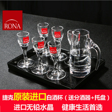 RONA import lead-free crystal Moutai liquor bullet Cup cup of a noodle dispenser suit