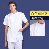 White gown long sleeve doctor's suit short sleeve men's pet hospital chef's suit oral and dental work clothes split suit