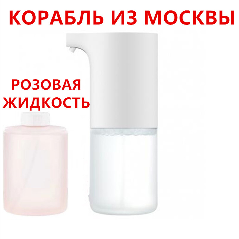 . Nave Original Xiaomi Mijia inducción automática espuma mano lavado automático de jabón 0,25 s Sensor de infrarrojos para hogares inteligentes