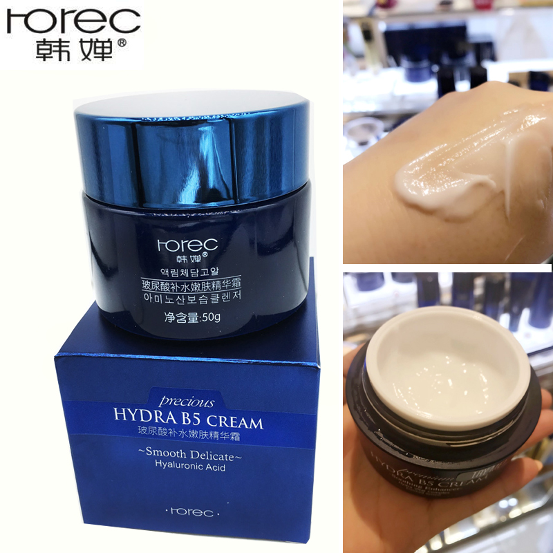 Rorec 50g B5 High Percentage Hyaluronic Acid HA Cream Anti Aging Wrinkles Fine Line Skin Care Equipment Beauty Salon Products 200ml gold hyaluronic acid moisturizing mask whitening anti aging agless skin care equipment beauty salon products