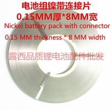 Nickel sheet battery 18650 nickel plated steel with 0.15*8mm wide connecting piece