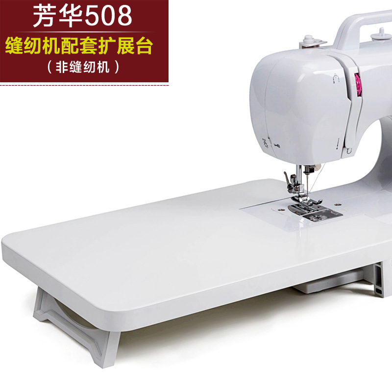 Extended Board Extension Of 508 Household Electric Table Type Sewing Machine Special Expansion Board