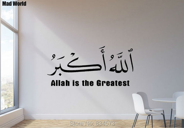 Mad World ALLAHU AKBAR Islamic Allah Is Greatest Wall Art Stickers Decal Home DIY