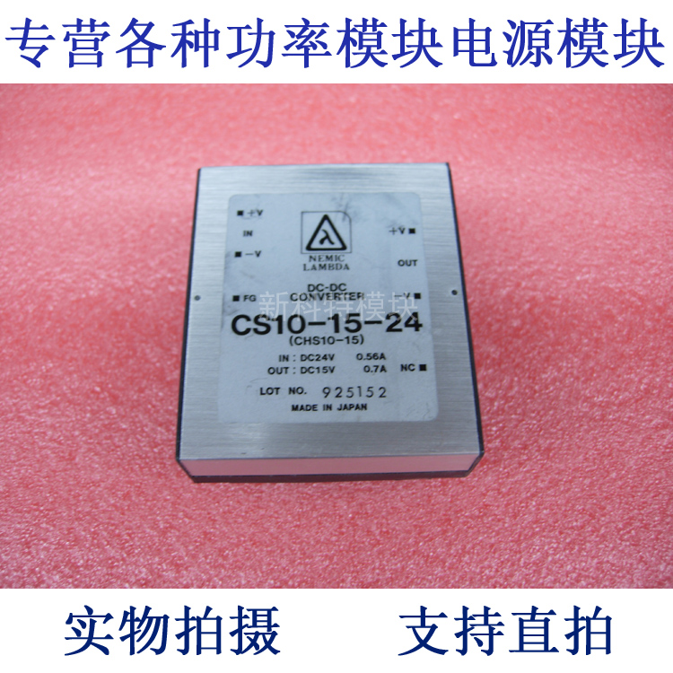 CS10-15-24 LAMBDA 24V-15V-10W DC / DC power supply module