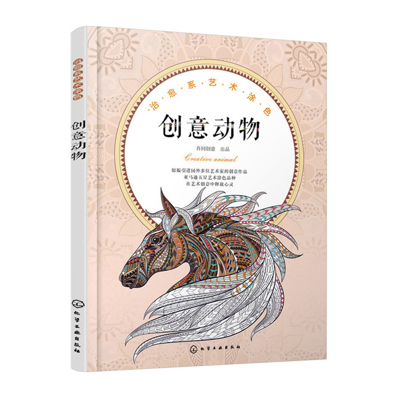 Creative Animal colouring book For Children Adult Relieve Stress Secret Garden Kill Time Graffiti Painting Drawing coloring book трикси игрушка тюлень плюш 30 см
