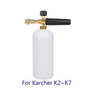 Image 1 - 고압 비누 거품 스프레이 어/거품 발생기/거품 총 무기/눈 거품 랜스 Karcher K2 K3 K4 K5 K6 K7 자동차 세탁기
