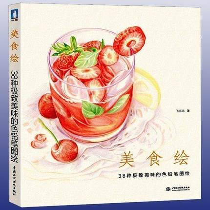 Chinese pencil drawing book Delicious Food color pencil painting textbook Students Tutorial art book chinese pencil drawing book 38 kinds of flower painting watercolor color pencil textbook tutorial art book