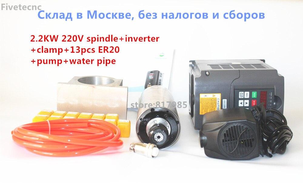 2.2kw Шпиндельный комплект 220 В 380 В 2000 Вт фрезерные мотор шпинделя + 2.2kw Инвертор + 80 мм Шпиндельный зажим + 75 Вт насос + 5 м трубы + 13 шт. ER20