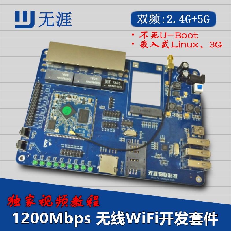WiFi development board WiFi module /MT7620A development board to send video tutorials super wrtnode rt5350 esp 07 esp8266 uart serial to wifi wireless module