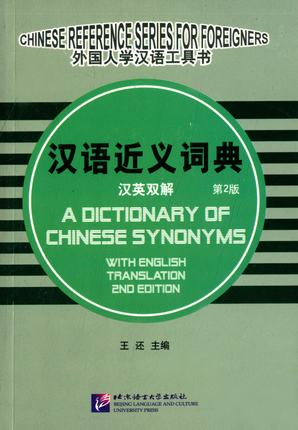 Foreigners learning Chinese language tools books Chinese starters Chinese textbook in English Chinese and English Student books chinese language learning book a complete handbook of spoken chinese 1pcs cd include
