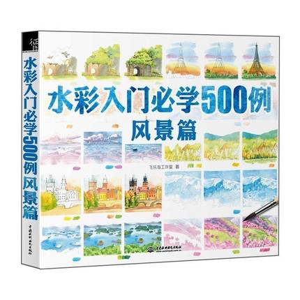 Chinese Watercolor painting book watercolor painting course book learn 500 cases of landscape цена