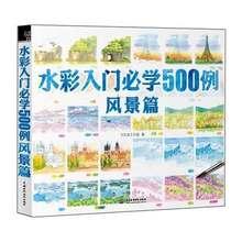 Livre de peinture d'aquarelle chinoise, cours de peinture, livre d'apprentissage de 500 cas de paysages