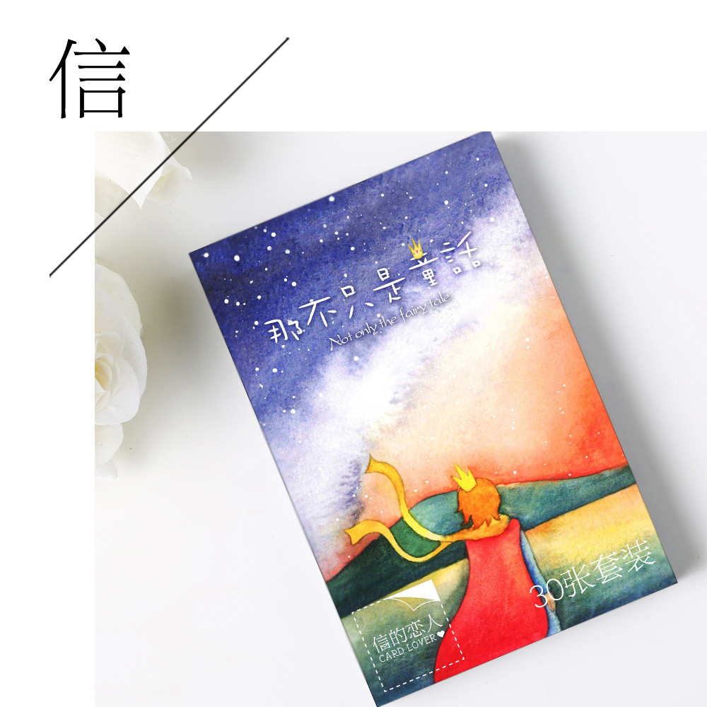 30 Pcs/lot The Little Prince Postcard Greeting Card Christmas Card Birthday Card Gift Cards Free Shipping 30 pcs lot novelty yard cat postcard cute animal heteromorphism greeting card christmas card birthday message card gift cards
