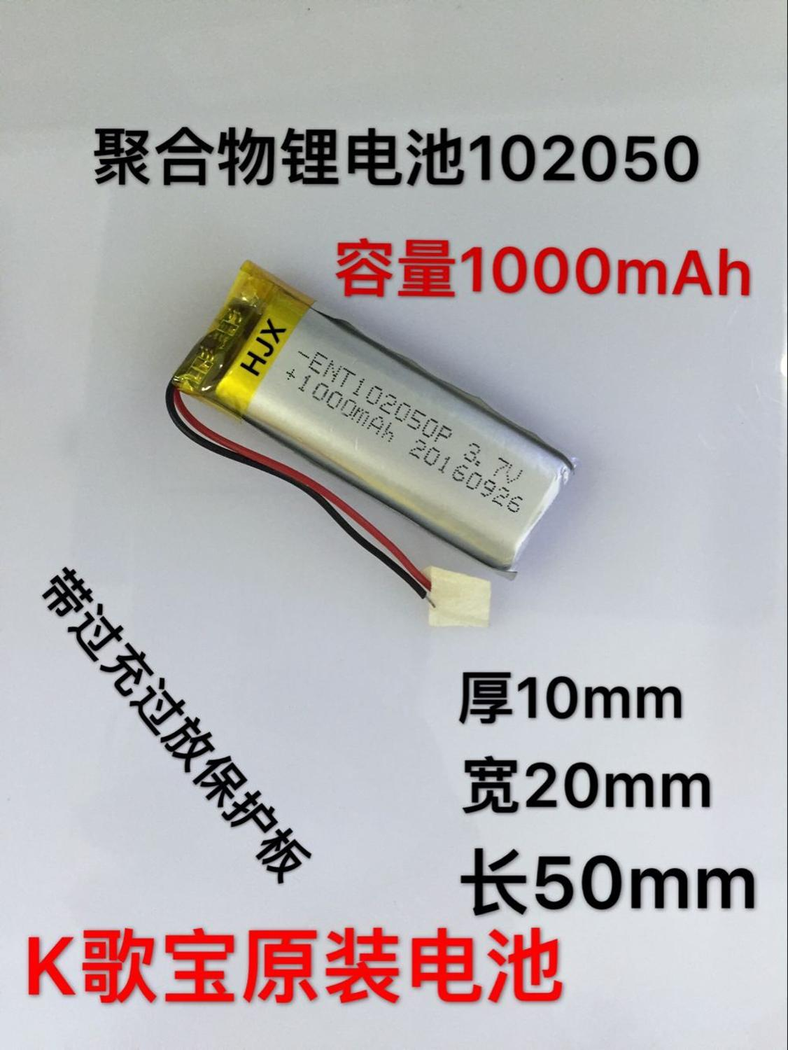 Song Bao special polymer lithium battery 102050 Pocket God Mai wireless WIFI universal lithium battery lithium battery