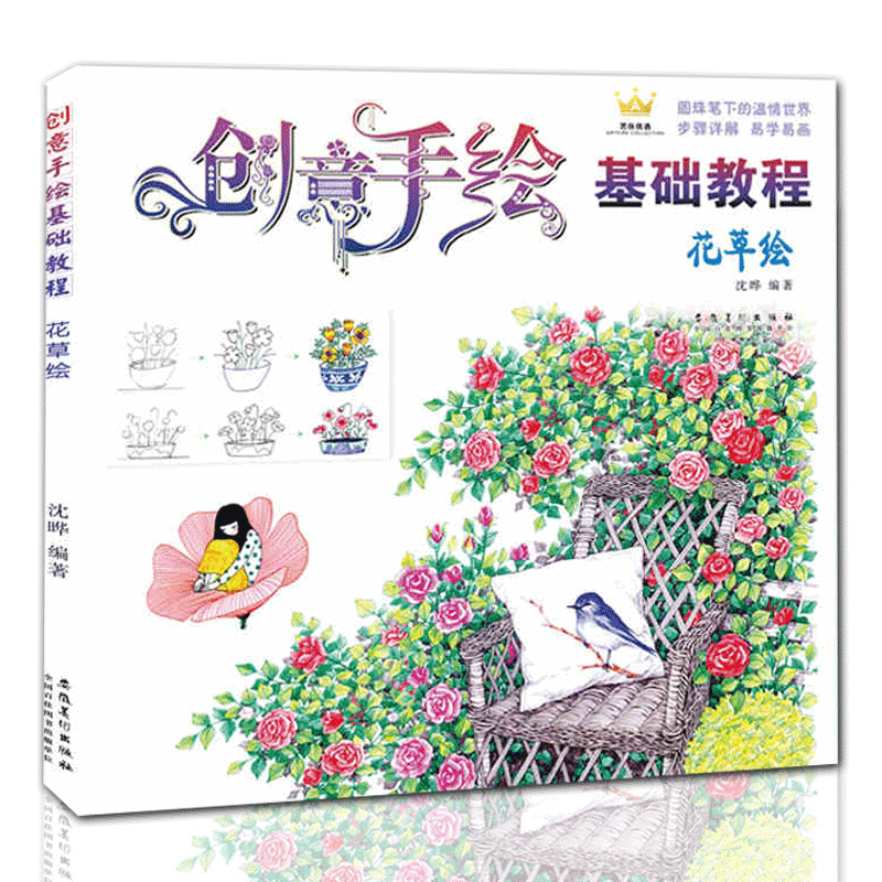 Creative Hand-painted Color Lead Flower Introduction Tutorial Zero Basic Landscape Children Adult Self-learning Coloring Book