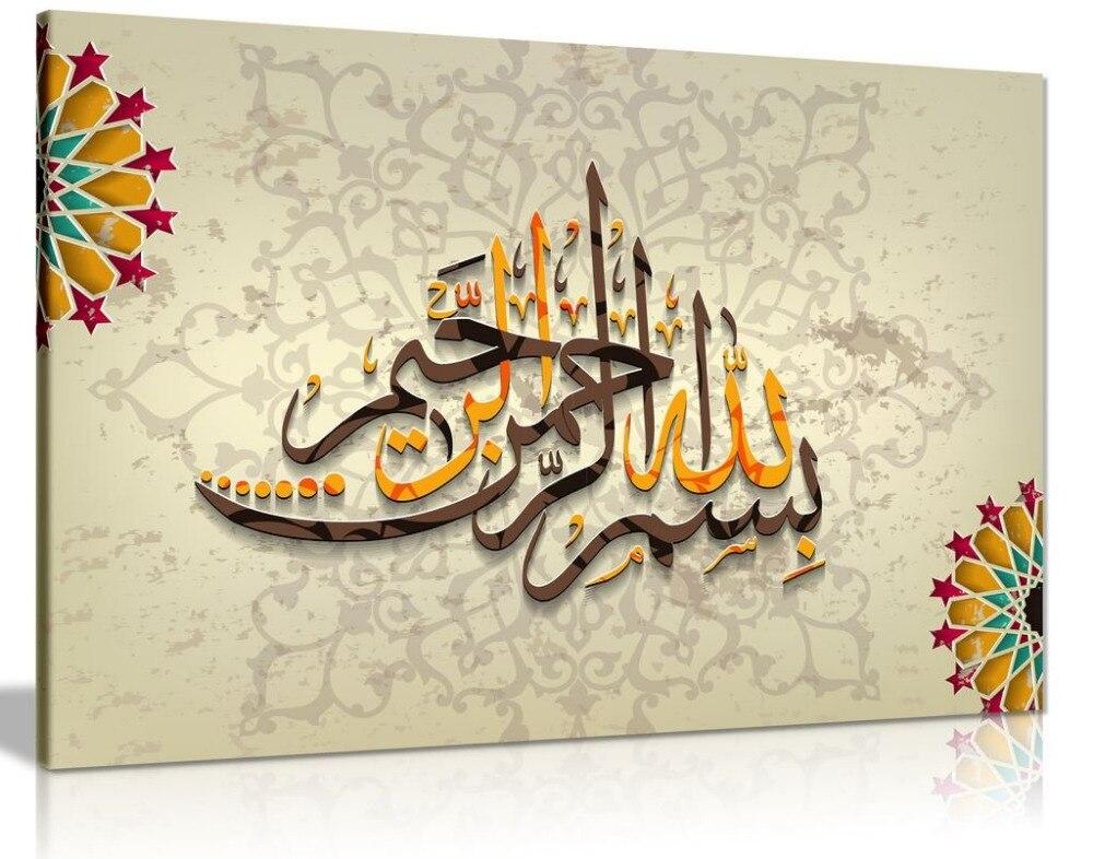 Bahasa Arab Islam Kaligrafi Bismillah Coklat Kanvas Dinding Gambar