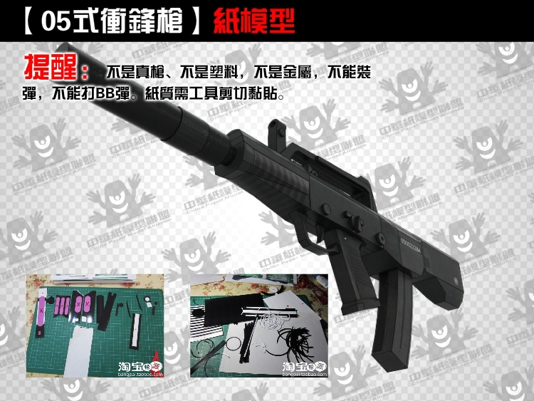 3D Paper Model QCW-05 Submachine Gun 1:1 Firearms Handmade Puzzle Toy