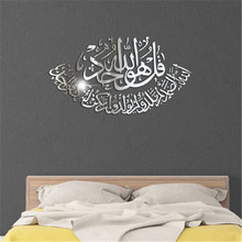 Muslim 3D Acrylic Mirror Wall Sticker Home Decor Living Room Acrylic Mural Islamic Quotes Wall Decal Mirrored Decorative Sticker