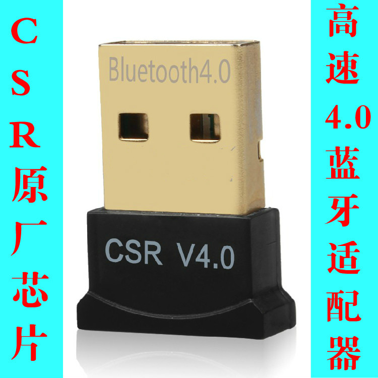 Bluetooth adapter 4 desktop computer transmitter receiver Mini USB 4.1 win7/8 free drive 40