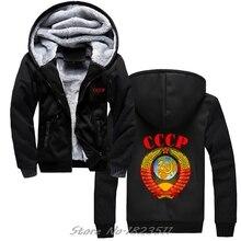 Marka zimowa bluza męska bluza z kapturem zsrr herb Cccp rosja zsrr Kgb Putin ii wojna światowa zsrr dopasowana bluza kurtka Hip Hop