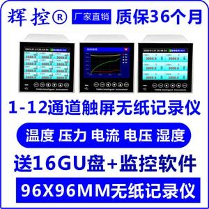 Image 2 - 멀티 플렉스 페이퍼리스 레코더 온도 습도 및 압력 4 채널 온도 레코더 8 126 rs485 전송 소프트웨어