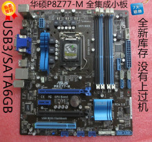 Asus P8Z77-M 1155 pin fully integrated small board / USB3 / SATA6GB / S