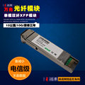 Hongmark Telecom million - module XFP single mode double fiber 10 km warranty for 3 years