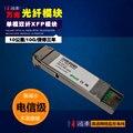 Telecom Hongmark milhões-módulo XFP monomodo fibra dupla 10 km garantia de 3 anos