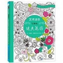 Bị mất Sân Vườn Nghệ Thuật Màu Notepad Màu Cuốn Sách Cho Trẻ Em Người Lớn Làm Giảm Căng Thẳng Vẽ antistress nghệ thuật Màu sách quà tặng
