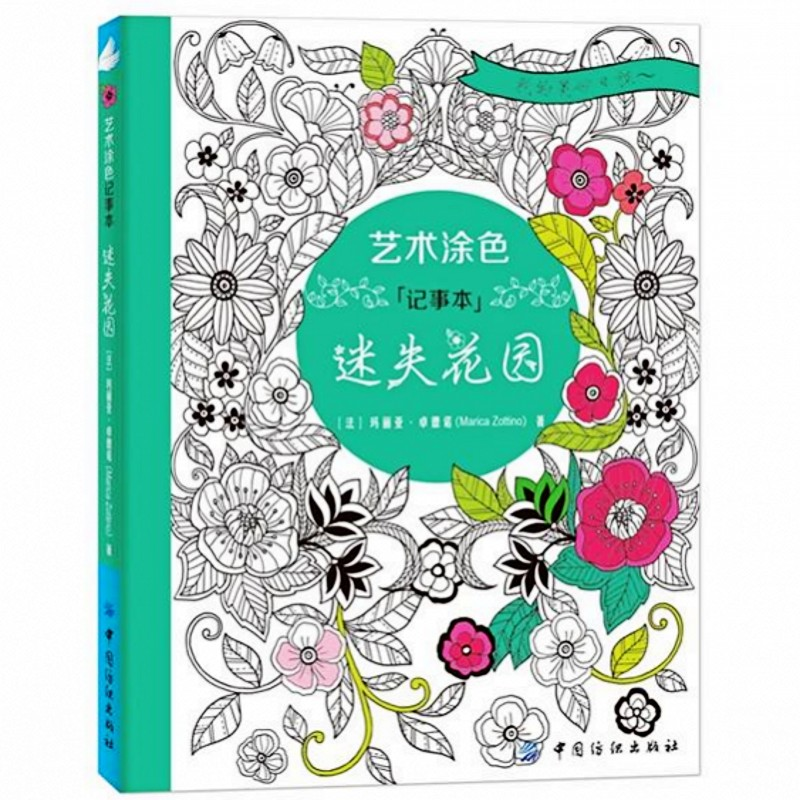 Lost Garden Art Coloring Notepad Colouring Book For Children Adults Relieve Stress Drawing antistress art Coloring books gift-in Books from Office & School Supplies