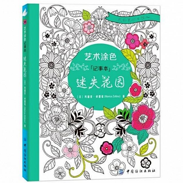 Lost Garden Art Coloring Notepad Colouring Book For Children Adults Relieve Stress Drawing Antistress