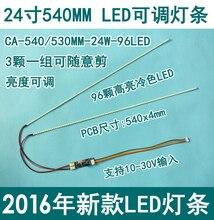 Entrega gratuita. O artigo 15 a 24 polegada universal lcd led luzes mudar lcd led kit de atualização brilho ajustável 540 mm