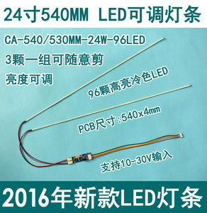 Image 1 - Free Delivery. The article 15 to 24 inch universal LCD LED lights change LCD LED upgrade kit Adjustable brightness 540 mm