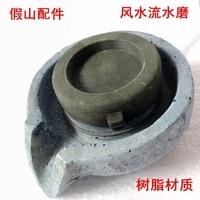 Rockery water fountain stone bonsai aquarium decoration accessories set Feng Shui lucky water wheel grinding mill
